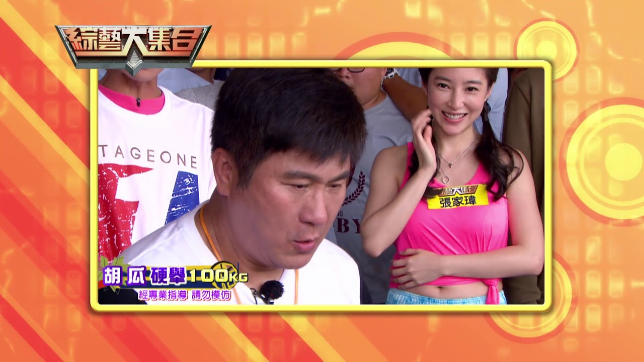 20180728《綜藝大集合》 - 臺南 新化 - YouTube