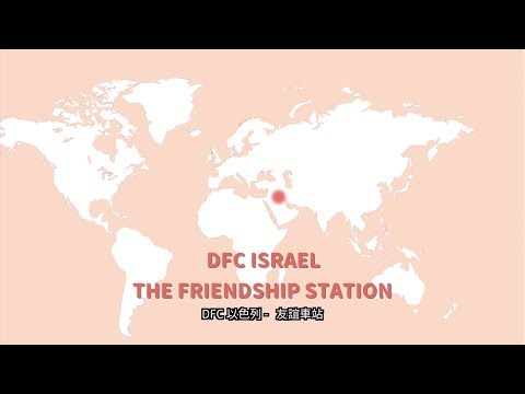 DFC ??? Israel - ???? The Friendship Station 2018DFC????