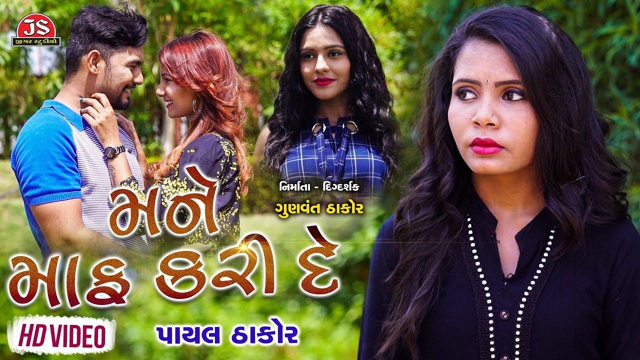 Mane Maf Kari De - Payal Thakor - HD Video Song - Jigar