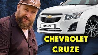 Chevrolet Cruze | Пацанский авто для семьянина | Обзор и тест драйв авто с пробегом