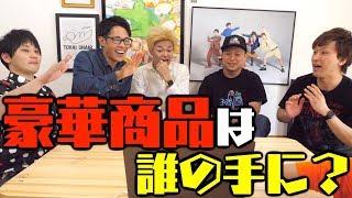 チャンネル登録者300万人記念!東海オンエアクイズ!【後編】 thumbnail