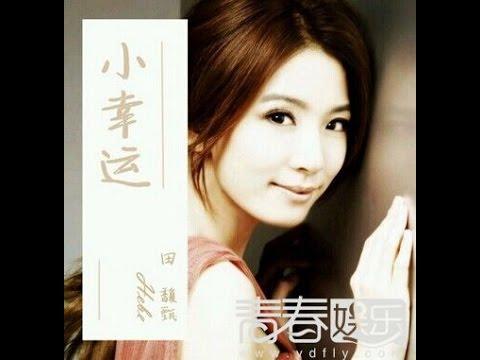 田馥甄 Hebe Tien 小幸運 中文 英文 歌词版 Xiao Xing Yun Pinyin 拼音 Chinese 中文 English s