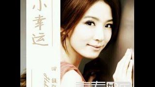 田馥甄 Hebe Tien [小幸運 中文 英文 歌词版 Xiao Xing Yun] [Pinyin 拼音/ Chinese 中文/ English Lyrics] thumbnail
