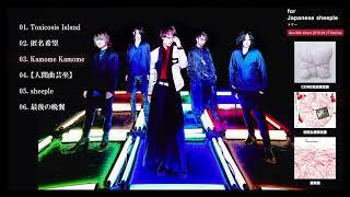 メリー - MINI ALBUM『for Japanese sheeple』全曲試聴