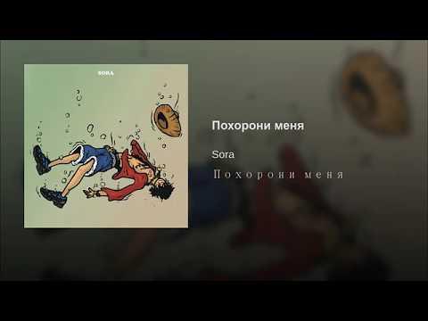 SORA - Похорони меня (prod. By Woodcreek)