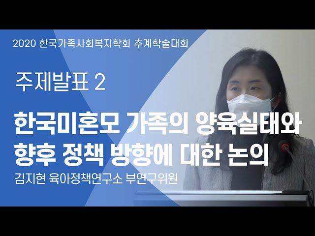 [2020 한국가족사회복지학회 추계학술대회] 주제발표 2. 한국미혼모 가족의 양육실태와 향후 정책 방향에 대한 논의 비디오 입니다.