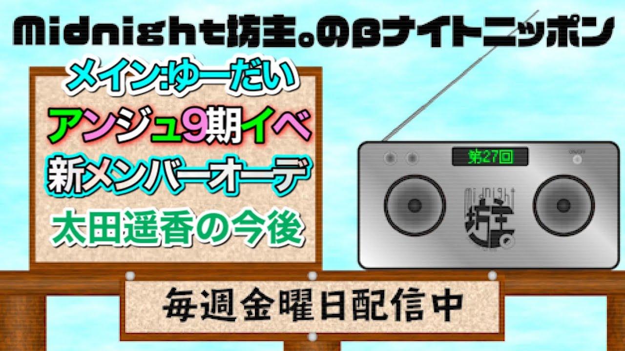 """【#βNN】Midnight坊主。ラジオ番組""""βナイトニッポン""""#27メイン:ゆーだい"""