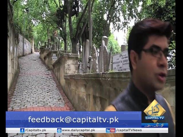 Historical site of the grave of Hazrat Abu Ayub Ansari   Ghulam Murtaza   Capital TV
