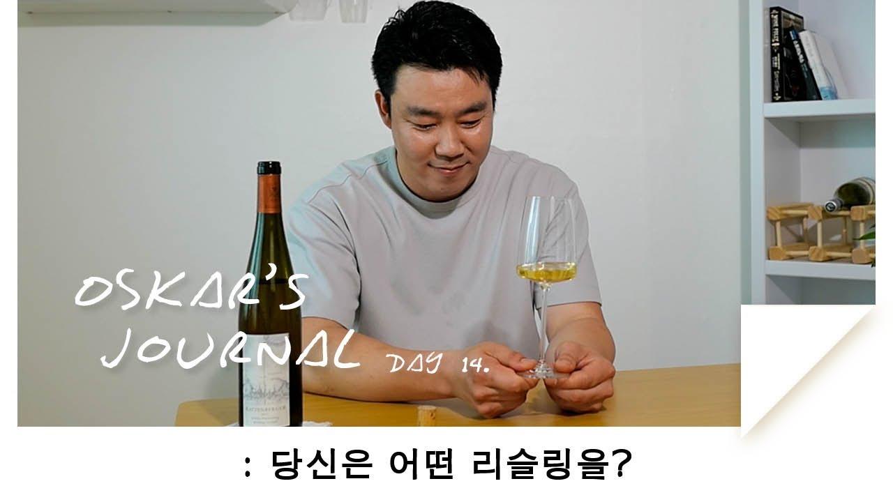 당신은 어떤 리슬링 와인을 마셔봤나요?   와인잔 언박싱