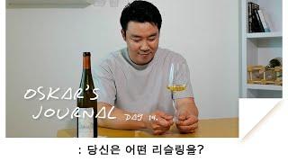 당신은 어떤 리슬링 와인을 마셔봤나요? | 와인잔 언박…