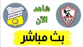شاهد مباراة الزمالك وطنطا بث مباشر اليوم في الدوري المصري