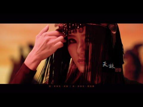 閃靈CHTHONIC【天誅】 Flames Upon The Weeping Winds - Official Video