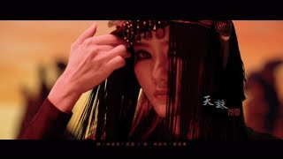 閃靈CHTHONIC【天誅】 Flames upon the Weeping Winds - Official Video
