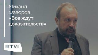Михаил Фаворов — о проблемах вакцинации в России и признании «Спутника V» в Европе