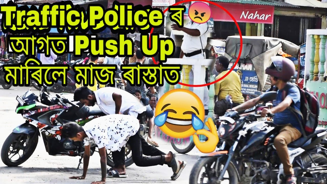 মাজ ৰাস্তাত Traffic ৰ আগত Push Up || Real Thug Life in Public || Assamese Funny Video