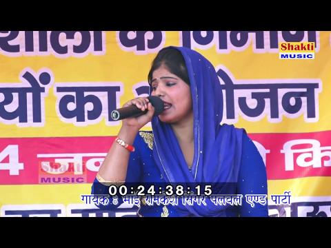 सुन मोहन मुरली वाले   New Baba Mohan Ram Bhajan   2017   Hit Bhajan   Shakti Music