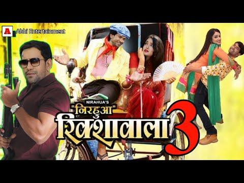 """Nirahua Rikshawala 3   Dinesh Lal Yadav """"Nirahua""""   Amrapali Dubey   New Bhojpuri Superhit Movie"""