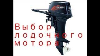 Лодочный мотор Муки выбора  ! Обзор Распаковка Tohatsu 9.9 .Водномоторники