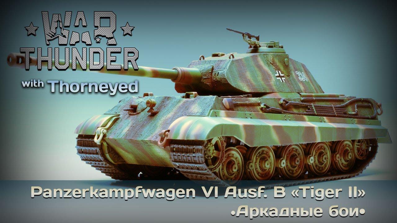 war thunder обзор танка тигр 2