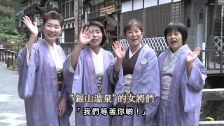 日本東北暢遊~歡迎光臨日本東北地區~ (Treasureland TOHOKU JAPAN【日本東北】~WELCOME TO TOHOKU JAPAN~(中国語・繁体ver.))