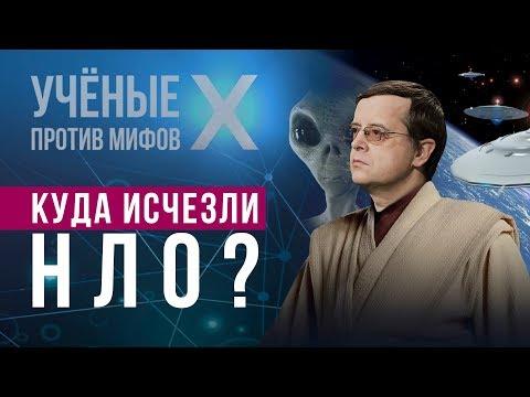 Почему тарелки больше не летают? Дмитрий Вибе. Ученые против мифов X-3