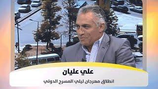 علي عليان - انطلاق مهرجان ليلي المسرح الدولي