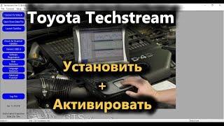 Toyota Techstream 14.20.019 / 13.30.018 - Как установить и активировать программу