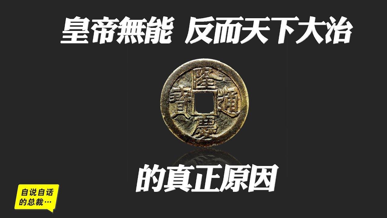 王直1-10   皇帝無能,反而天下大治的真正原因——「海賊王」王直(10)   自說自話的總裁