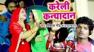 Beti बिदाई गीत - बेटी के जाता जानवा हो - Kareli Kanyadan - Vishal Gaud - Bhojpuri Hit Songs 2018 New