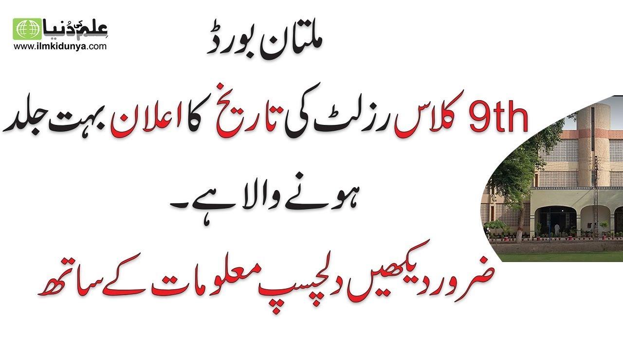 BISE Multan Class 9th Result 2019 Multan Board