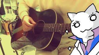 恋のマイアヒ ~のまのまイェイ~ 弾いてみた【ギター】 クオン太