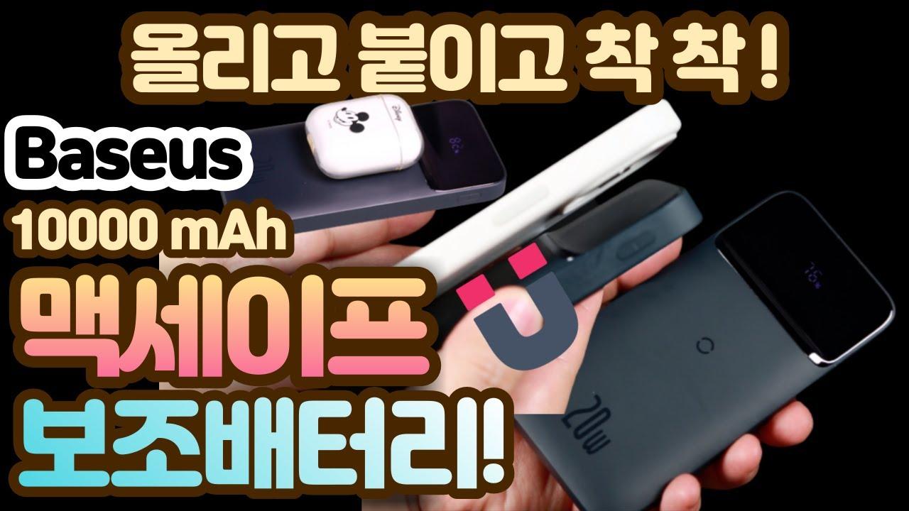 맥세이프 보조배터리 베이스어스 유무선충전 10000mAh 보조배터리 아이폰12 알리익스프레스 신박템