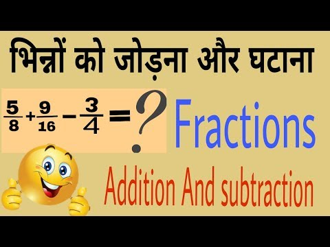 Fraction Addition And Subtraction|Fraction Math In Hindi|by Vk Math.