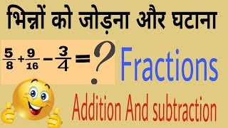 Fraction Addition And subtraction Fraction Math In Hindi by vk math. thumbnail