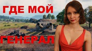 ЛИНИЯ ФРОНТА КАКОЙ ТАНК ВЫБРАТЬ WOT FIERYKISS world of tanks