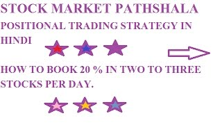 positional trading strategy in hindi
