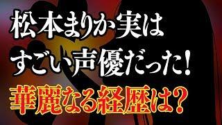 松本まりかはすごい声優だった!その華麗なる経歴とは? 松本まりか 検索動画 11