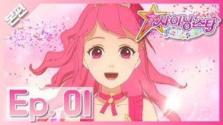 [샤이닝스타 본편]1화 - 반짝반짝☆별이 되고 싶어! - Episode 1 – I Want to be a Shining Star!