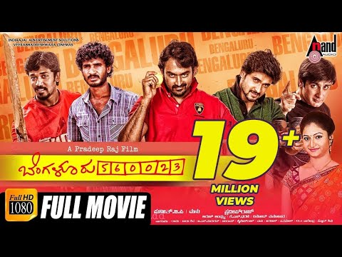Bengaluru–560023 | Kannada Full HD Movie 2017 | J.K | Chandan | Chikkanna | Shivani | Pradeep Raj