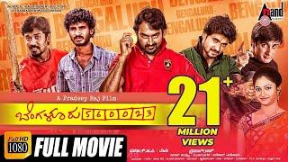 Bengaluru–560023   Kannada Full HD Movie 2017   J.K   Chandan   Chikkanna   Shivani   Pradeep Raj