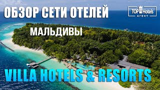 Отели сети Villa Hotels Resorts на Мальдивах