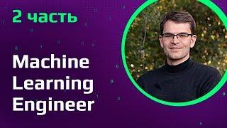 Machine Learning в США | Программист о работе в Postmates | Часть 2