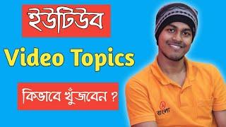 কি ভিডিও বানাবেন ভাবছেন । How To Find Topic For YouTube Video In Bangla