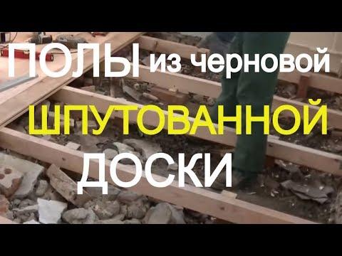 видео: ПОЛЫ= ЧЕРНОВАЯ  шпунтованная доска по деревянным лагам.Сложный случай.Сталинский дом.
