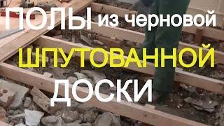 ПОЛЫ= ЧЕРНОВАЯ  шпунтованная доска по деревянным лагам.Сложный случай.Сталинский дом.(Мой видеодневник о строительстве , строительных материалах и технологиях http://www.youtube.com/channel/UCx5FAaQZD-a5yH7imrNvRSA/video..., 2015-01-15T00:52:02.000Z)