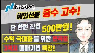 해외선물 나스닥 중수 변곡점 매매기법 특강★