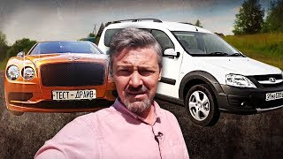 Лада Ларгус Кросс VS Mercedes-Benz E-Class All-Terrain и Bentley Flying Spur / Обзор и тест-драйв