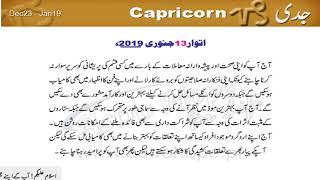 Capricorn Star In Urdu