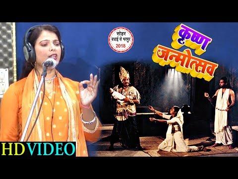 Meera Murti का सबसे हिट बिरहा सुने ~ Krishna Janmoshav ~ Bhojpuri Biraha Hit 2018 Latest