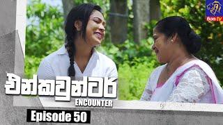 Encounter - එන්කවුන්ටර් | Episode 50 | 21 - 07 - 2021 | Siyatha TV Thumbnail